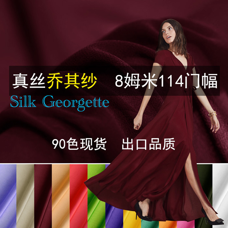 Silk Fabrics For Dresses Blouse Wedding Clothing Meter 100% Pure Silk Georgette GGT 90 Color High-end Free Ship Fashiondavid