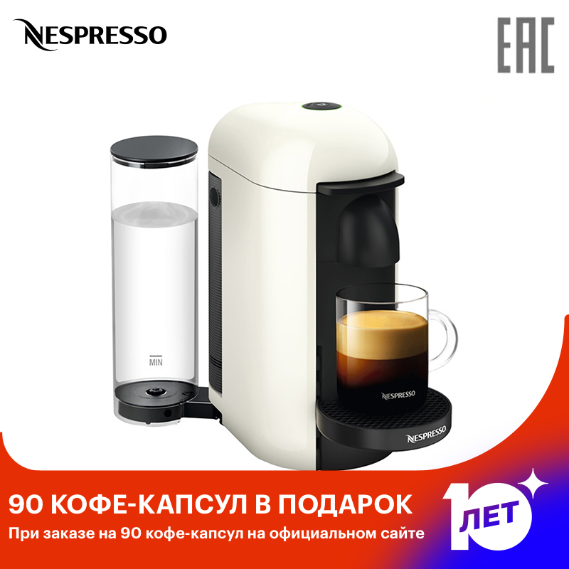 Capsule Coffee Machine Nespresso Vertuo Machines Maker Kitchen Home Appliances Goods For Kitchen