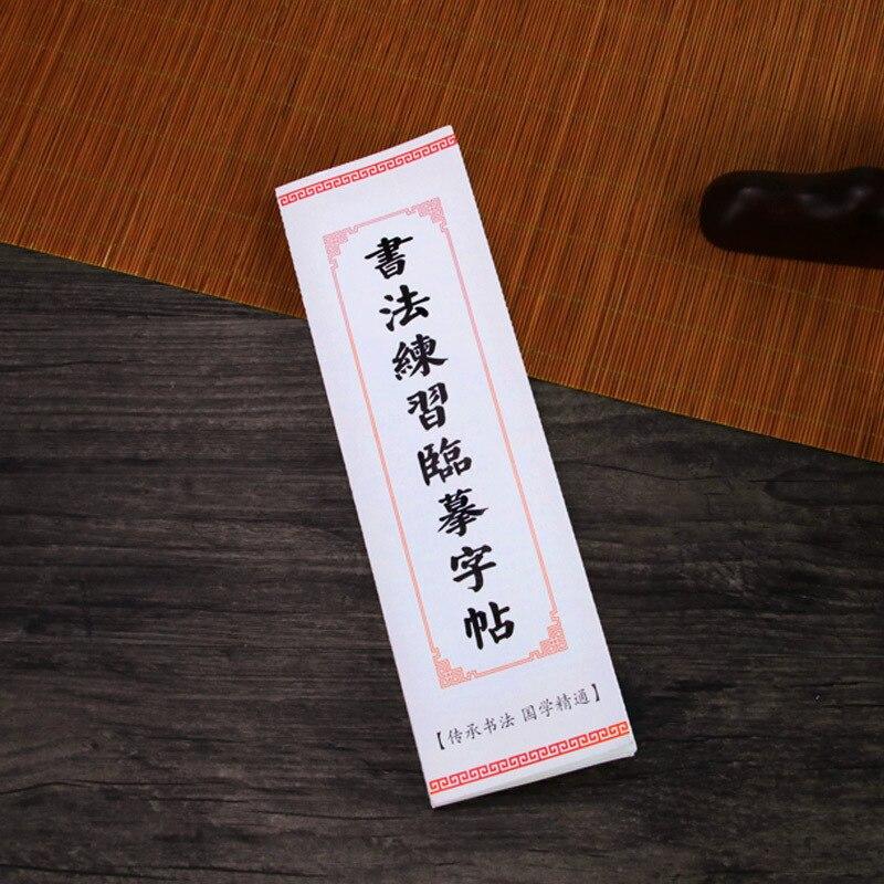 Chapter Violet Calligraphy Practice Copy Copybook Card Ouyang Xun Wang Xi Sub-Liu Gongquan Yan Zhenqing Copy Copybook