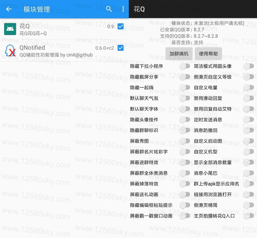 花Q_v0.9.9 净化QQ界面Xposed模块
