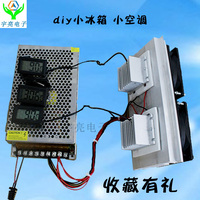 Dual Core Semiconductor Electronic Refrigeration Chip Refrigerator Home Diy12v Small Air Conditioner Small Refrigerator Kit