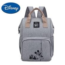 디즈니 패션 미라 출산 기저귀 가방 대용량 아기 가방 월 여행 배낭 간호 가방 또는 베이비 케어 기저귀 가방