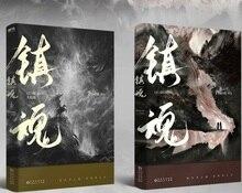 2 Books Zhen Hun Guardian Priest Chinese Novel Book China TV Drama Program Zhu YiLong Bai Yu Actor Fantasy Suspense Fiction