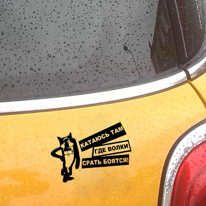 15X10CM loups intéressants ont peur de la merde vinyle décalcomanies voiture autocollant noir/argent voiture-style