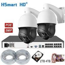 5MP 30xzoom PTZ IP камера POE Камера открытый H.265 16CH 5MP PoE NVR ONVIF IP Сетевая камера безопасности, видео Регистраторы H.265 Системы добавить 4 ТБ HDD
