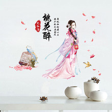 Traditional Chinese Style Tang Dynasty Beauty Wall Decals Girls Room Decoration Self adhesive Removable Vinyl Mural art Stickers(China)