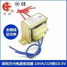 AC 220 В/50 Гц EI48 * 24 Тип EI/трансформатор 220 В до 10,5 в 10 Вт EI48 трансформатор питания AC 1A мА