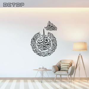 Image 3 - Home Decor Wall Sticker PVC Removable Living Room Decoration Decal Islamic Muslim Bismillah Modern Quran Calligraphy Art PATTERN