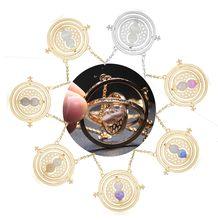 Костюм реквизит Гарри хроноворот песочные часы ожерелье аксессуары для косплея фильма Гарри Cos кулон цветной свитер Чиан подарок