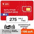 Безлимитный интернет 4G, сим карта, мобильный интернет, 4G интернет, МТС, 275
