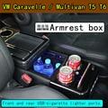 Для VW Caravelle/мультивена T5 T6 2000-2019 строки спереди перила коробка комплект общее пользование Бизнес подлокотник хранить Бизнес автомобиля моби...