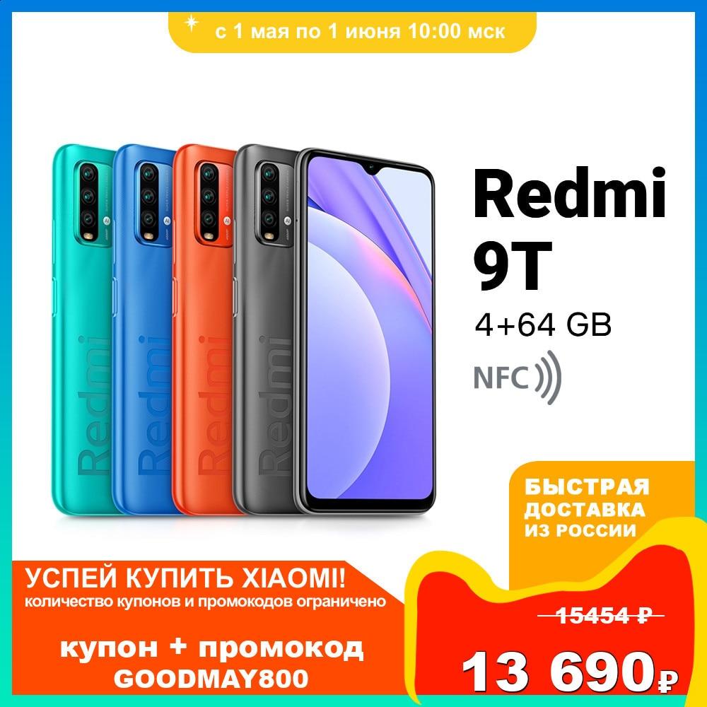 Смартфон Xiaomi Redmi 9Т|4ГБ 64ГБ|NFC|48Мп камера|Быстрая зарядка 18Вт|6000мAч|8 ядер|Ростест, Гарантия, Быстрая доставка