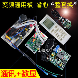 1P1.5P hang-up inverter air conditioner universal board universal board DC inverter air conditioner universal board