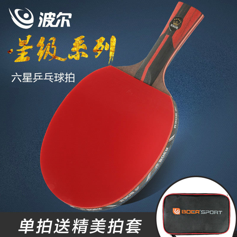 Boer 6 Star Table Tennis Racket Six Star Table Tennis Racket 7.6 Carbon King Finished Racket Penhold