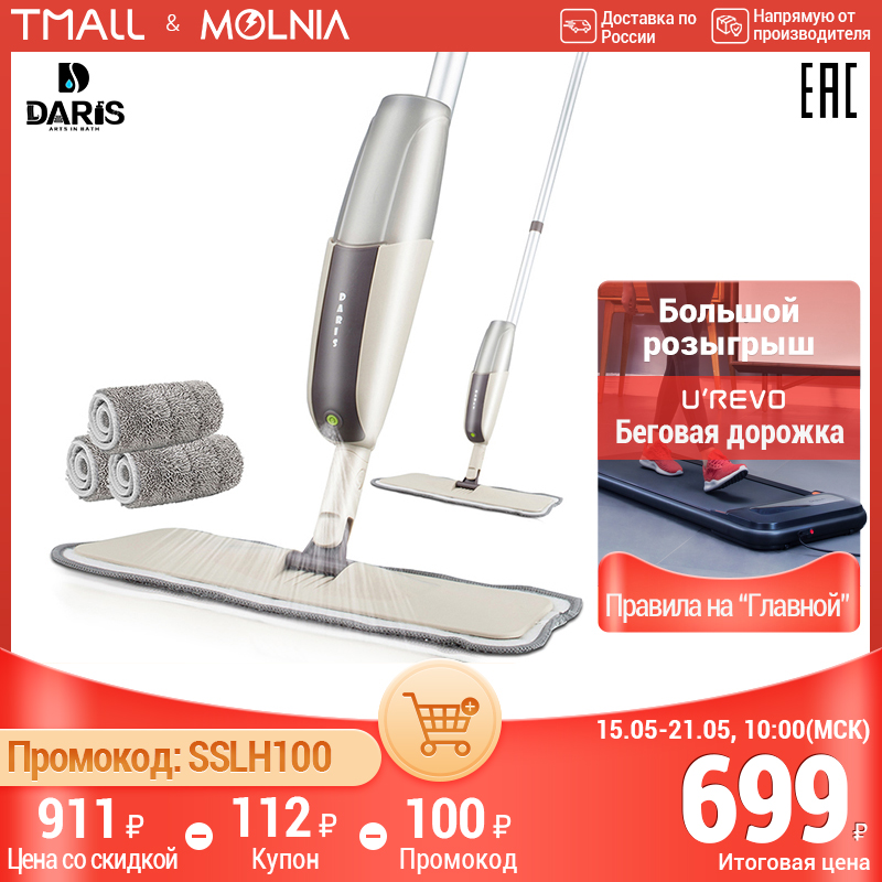 Швабра с распылителем для мытья полов SDARISB швабра для пола уборка дома MOLNIA