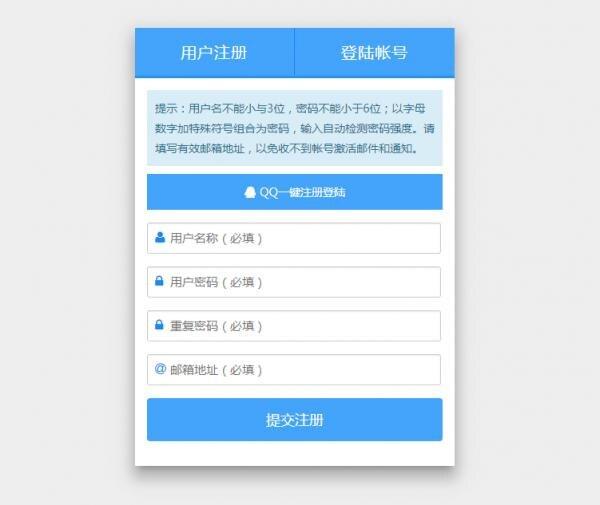 emlog用户登录注册插件