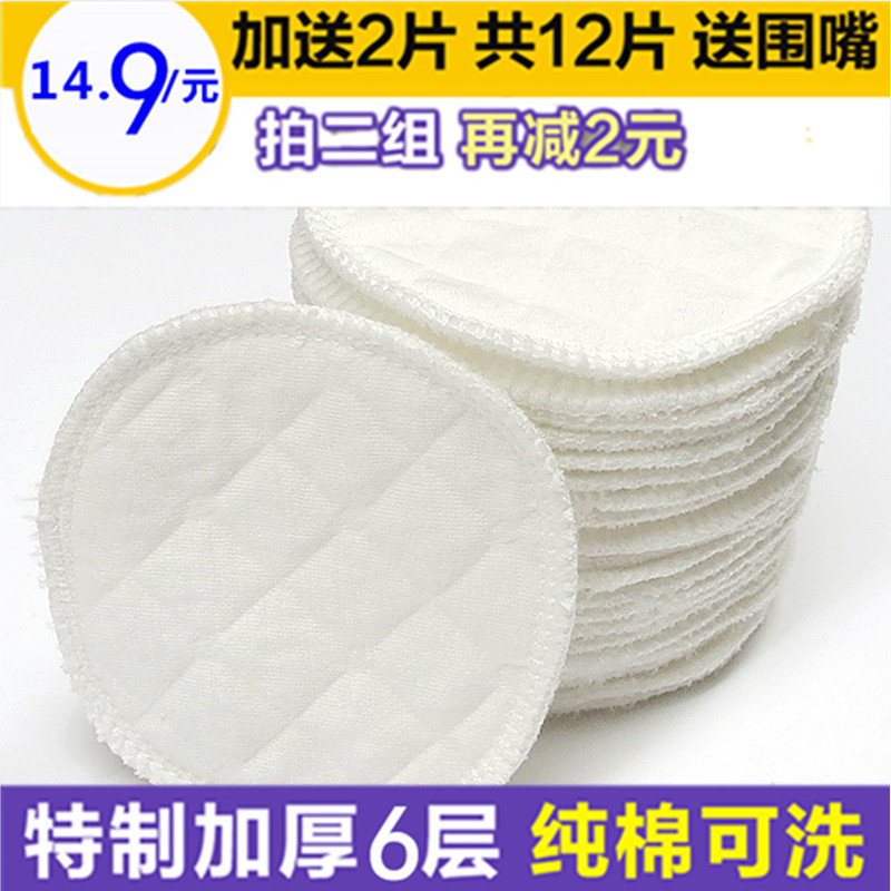 12-Piece Spill Pads Washable-Breast-nursing Pad Pure Cotton Thick Pregnant Women Anti-spill Breast Pads Postpartum Feeding Pad L