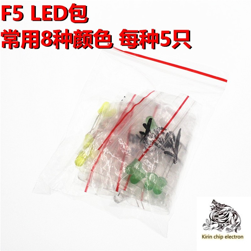 40pcs/lot Package 3MM LED Package 8 Kinds Of LED Package 5 Each