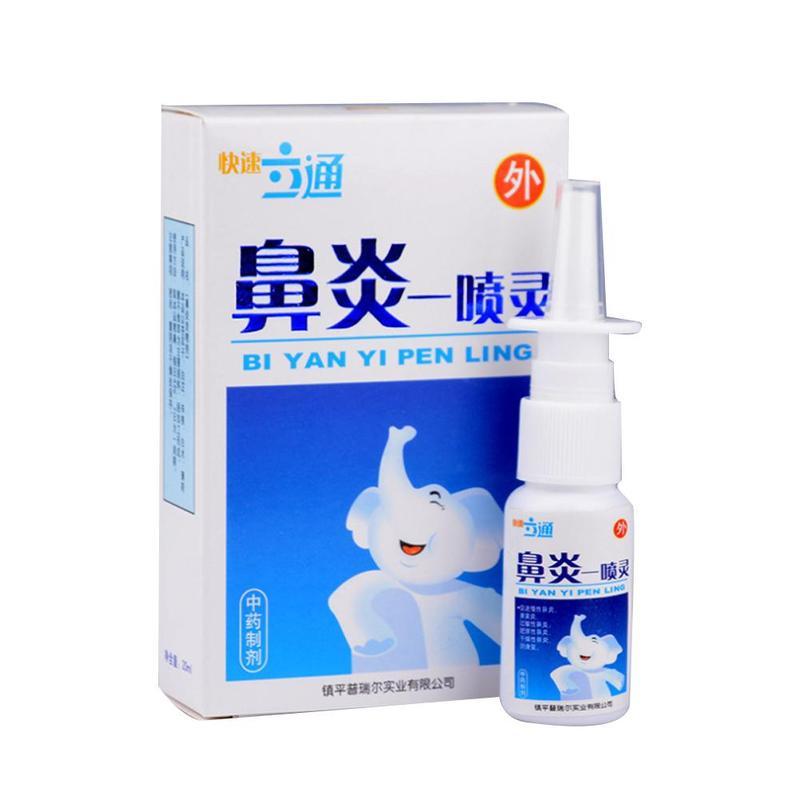 Chinese Traditional Medical Herb Spray Anti-snore Nasal Sprays Chronic Rhinitis Sinusitis Chinese Traditional Medical Herb Spray