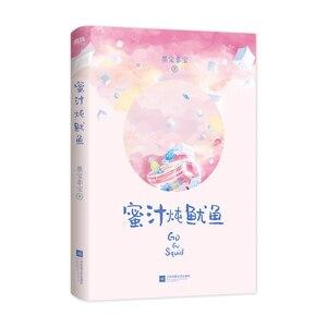 Image 2 - Cinese ben conosciuto fra romanzo E sport sweet love story mo bao fei bao Go Go mi zhi dun si yu go Go Calamari Qin Ai De Re Ai De
