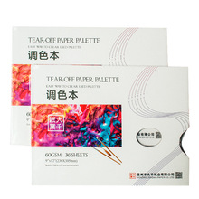 2021 New Product 3 Pages Disposable Color Paper for Art Students No-washing Hand-tear Double-sided Gouache Acrylic Oil Painting