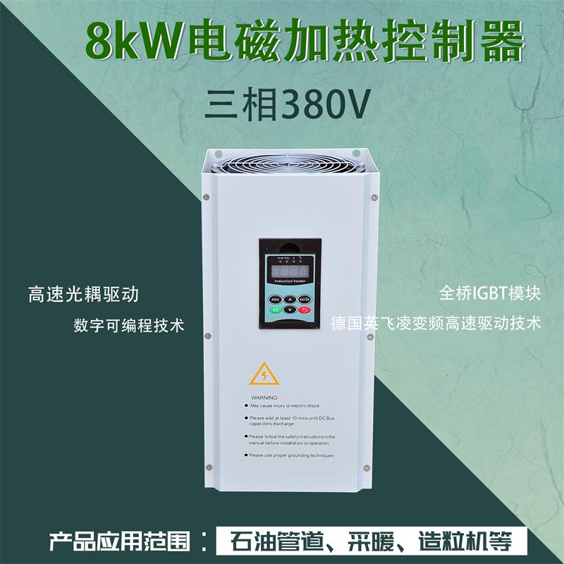 Three phase 8KW Electromagnetic Heater Industrial Heater|Arc Welders| |  - title=
