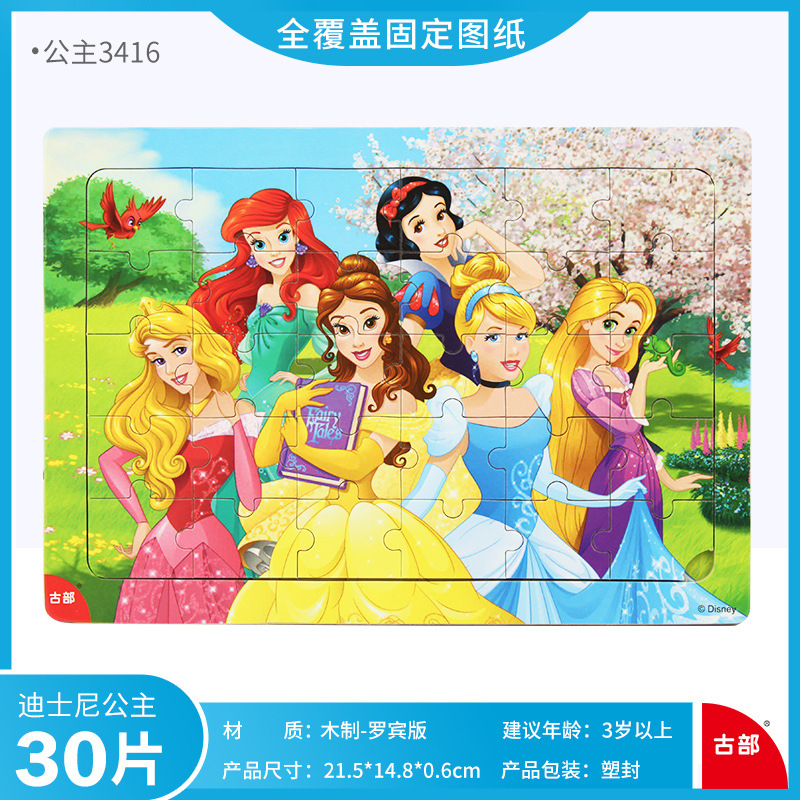 Disney 30 Piece Princess Frozen Mickey Wooden Box Puzzle Early Education Children Bottom Box Puzzle Toys For Children 9