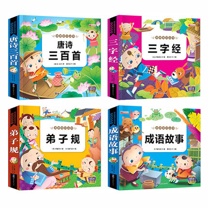 4pcs/set Chinese Classics Reading Book With Pinyin 300 Tang Poems + Three Character Classic  + Disciple Gui +  Idiom Story