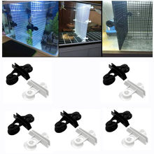 10 шт., зажим для разделения аквариума