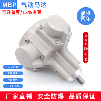 MBP 1/2HP air motor air powered pneumatic motor 0.5HP motor forward and reverse explosion-proof motor for paint agitator 5piston цена 2017