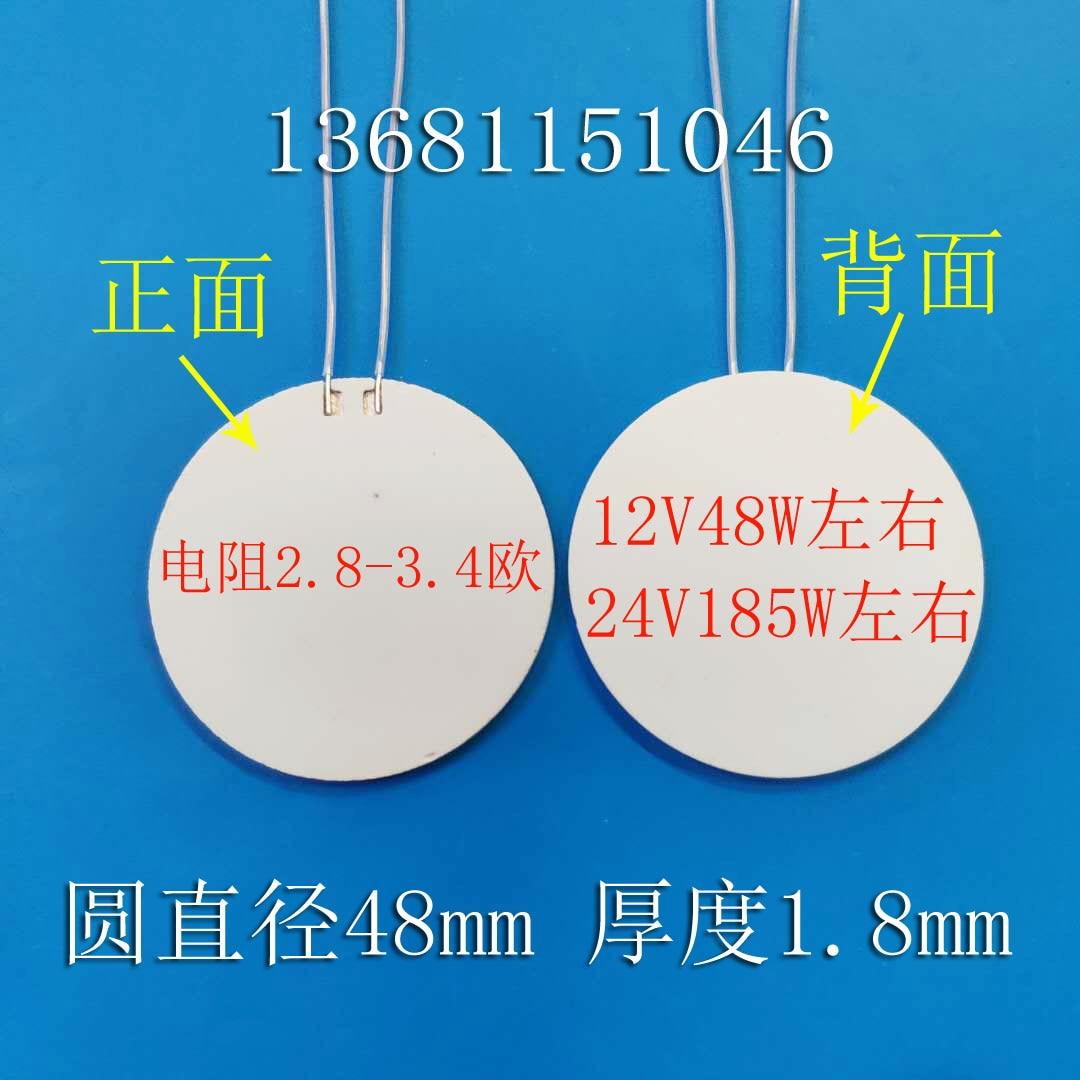 MCH Ceramic Heating Plate High Temperature Heating Plate Round Heater 3.7V5V12V24V