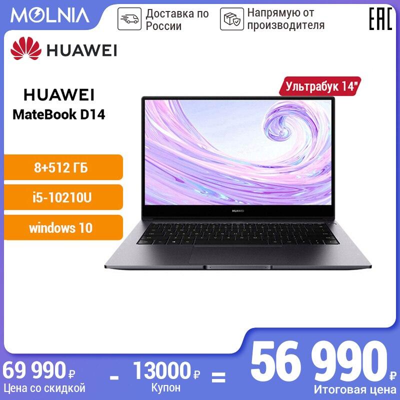 """Ноутбук HUAWEI MateBook D 14[14"""",Intel Core i5-10210U,8Гб+512Гб SSD, NVIDIA GeForce MX250, win10]российская гарантия Molnia"""