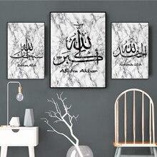 สีดำและสีขาวหินอ่อนอิสลาม Wall Art ภาพวาดผ้าใบอัลลอฮ์ภาพผนังศิลปะพิมพ์โปสเตอร์ห้องนั่งเล่นรอมฎอนตกแต่ง