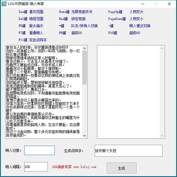 LOL内存喷人/变大小/视距/范围/多功能v9.21