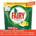 Капсулы для посудомоечной машины Fairy Original All In One Лимон (84 штук)