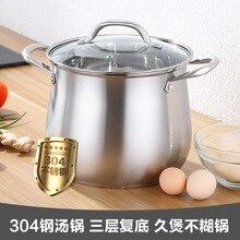 Бытовая 304 нержавеющая сталь суповая кастрюля, экстра-высокий с двойным дном и толстым тушеным котелок, кухонная посуда горшки