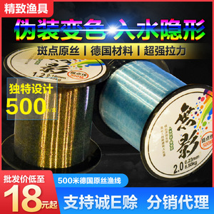 The Line 500 M Camouflage Hidden Spot Sub-Line Nylon Thread Camouflage Fishing Line Color Changing Line taidiao Fishing Line