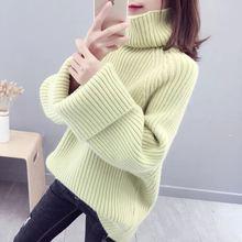 Свитер с высоким воротом Женский пуловер осенне зимний свободный