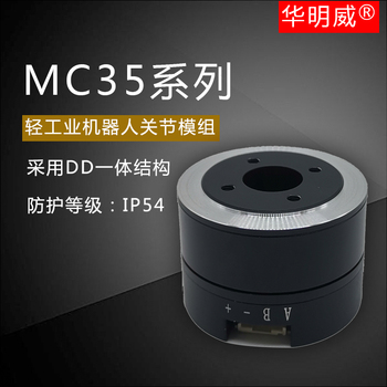 DC Brushless Integrated Drive VC35 Series Motor Small Robot Arm Joint Joint Cloud Motor