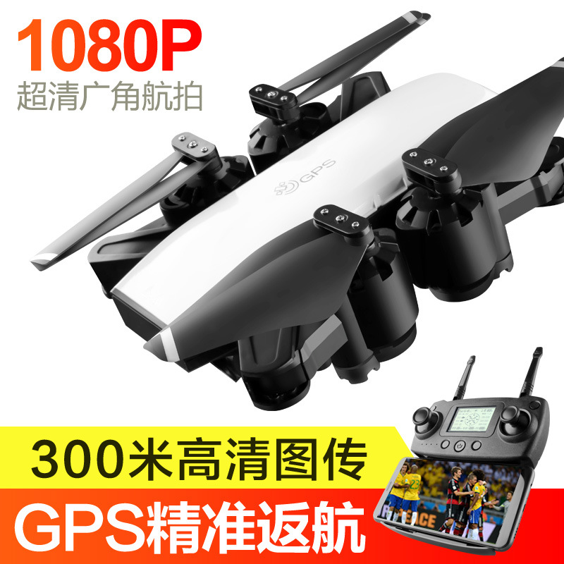 Remote Control Aircraft Unmanned Aerial Vehicle Drone For Aerial Photography Smart GPS Positioning Four-axis Aircraft High-defin
