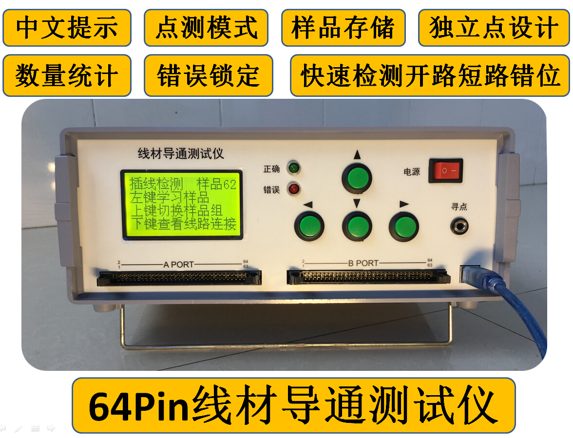 64-channel 128P Harness Continuity Tester Data Line On-off Short-circuit Line Detector