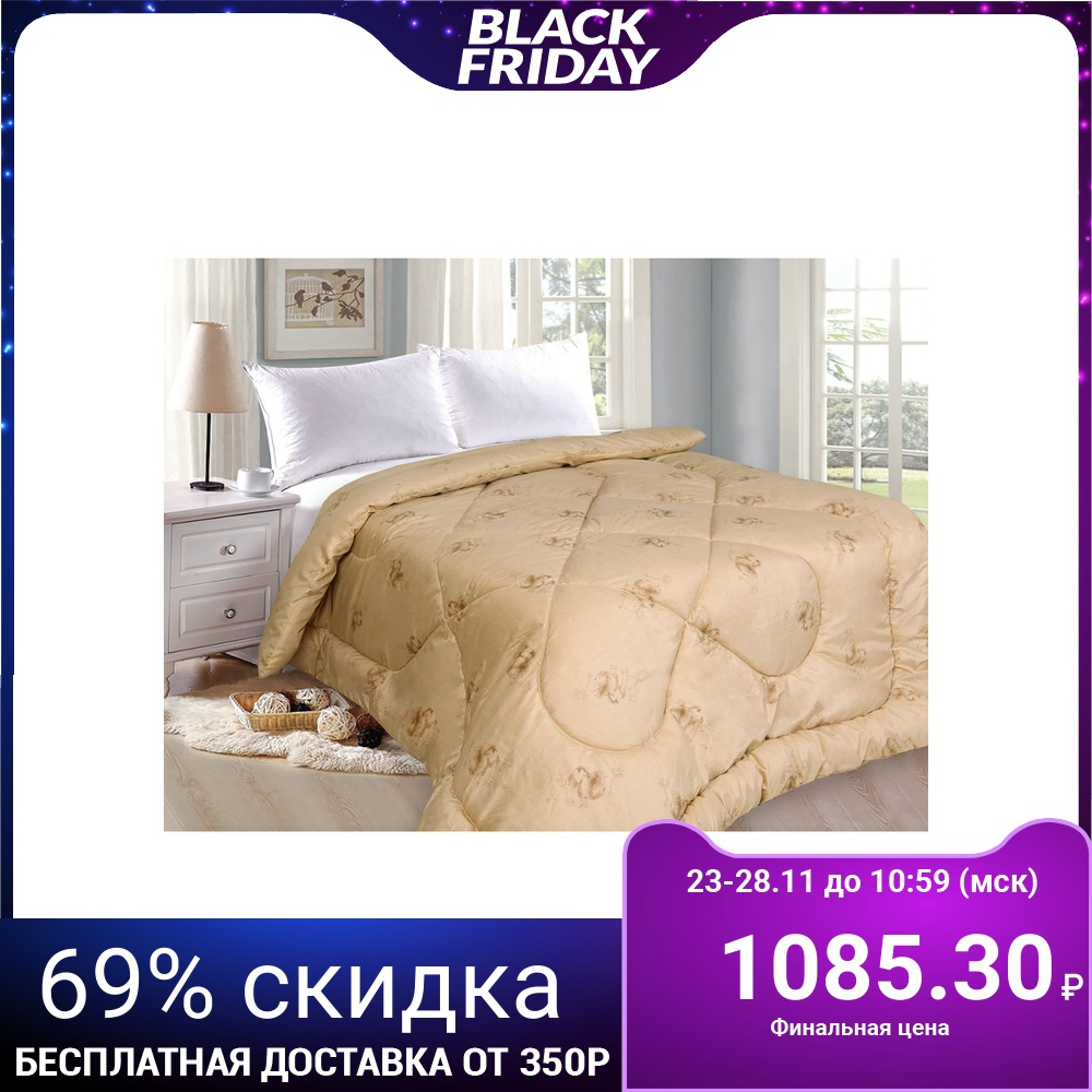 Одеяло «Верблюжка», 175х205 см, верблюжья шерсть/полиэфир, 200 гр/м2, поликоттон|Одеяла| | АлиЭкспресс