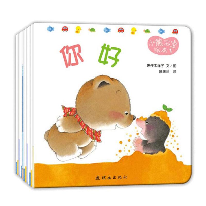 Baby Bear Picture Book Complete Set Of 15 Books By Yoko Sasaki
