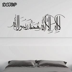 Image 2 - Islamic Wall Stickers Quotes Muslim Arabic Home Decorations Islam Vinyl Decals God Allah Quran Mural Art Wallpaper Home Decor