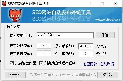 免费网站SEO自动发布外链工具内附百度排名助手