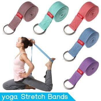 1PC 185 250cm Yoga Belt Slackline Stretch Band Yoga Strap Training Tools Flex Bar Pull