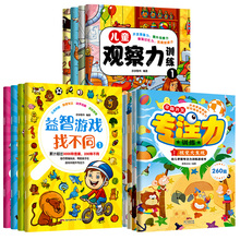 Mathematical Logic Thinking Training Books: Children's Observation Training Book /Puzzle Game Find Different / Focus training
