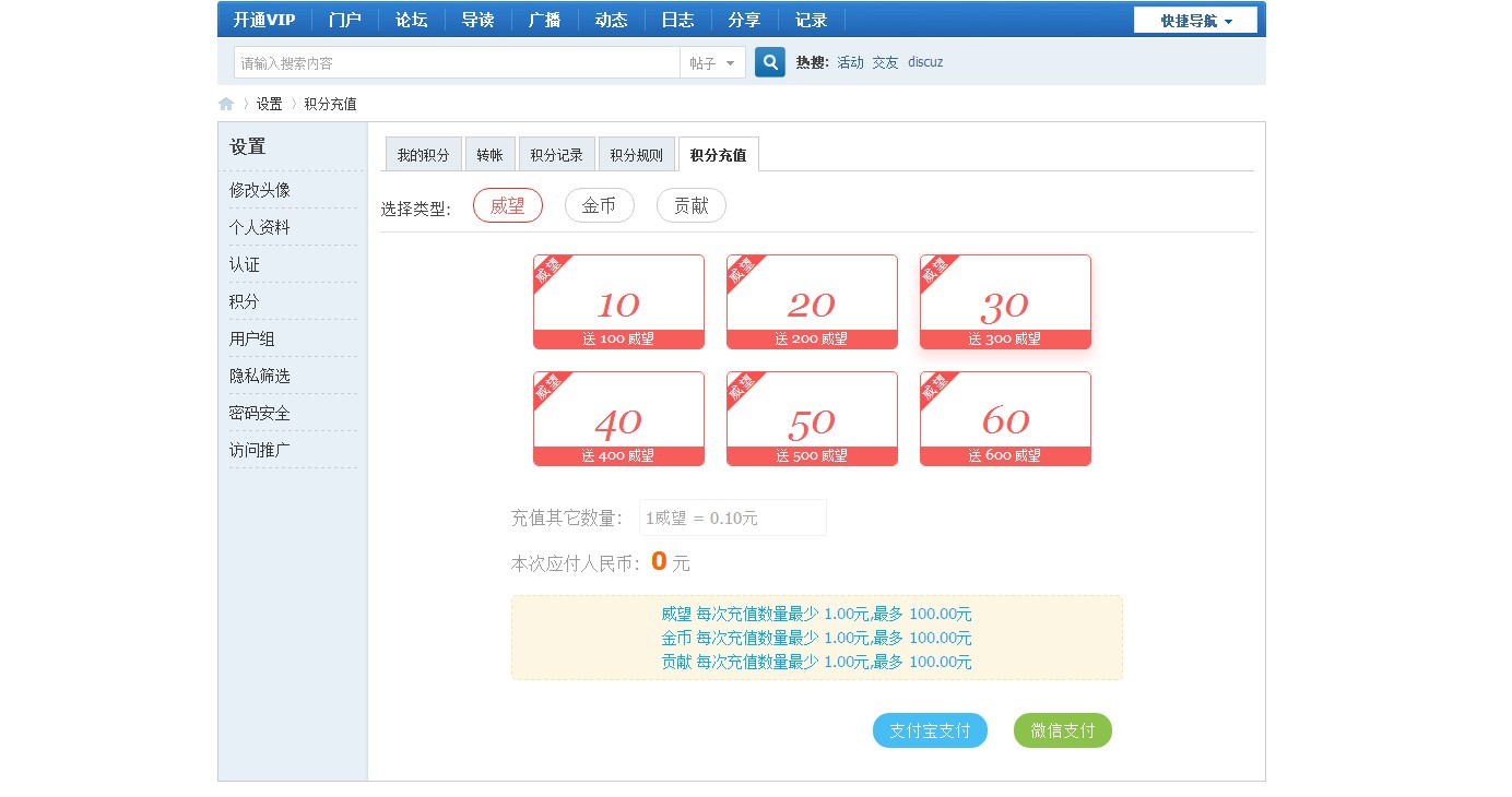 Discuz插件 – 支付宝微信购买会员组