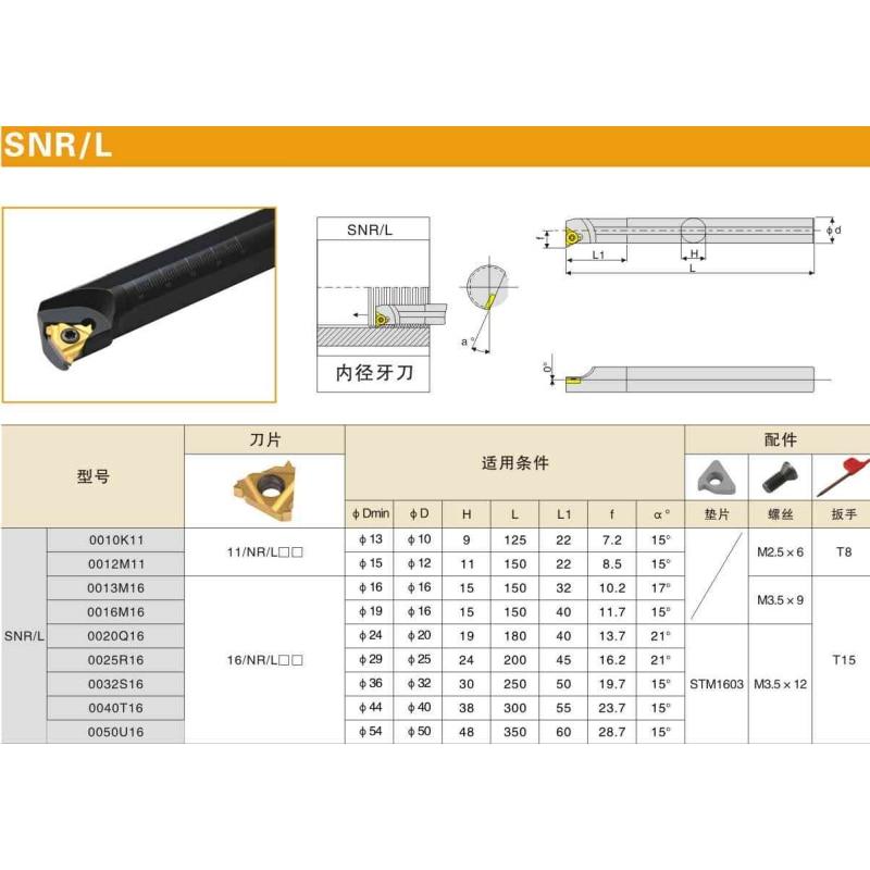 SNR0013M16 Innengewinde Drehwerkzeughalter 150mm lang für CNC Drehmaschine