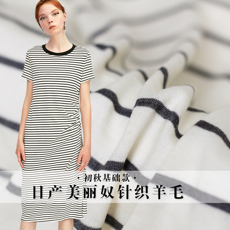 180cm Wdith Knitted Wool Fabric Rice White And Black Stripe T-shirt Bottom Garment Fabric